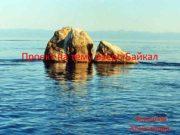 Проект на тему озеро Байкал Земскова Александра