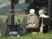 Болезнь Альцгеймера Болезнь Альцгеймера наиболее