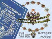 1 1 -я русская кругосветная экспедиция И Ф