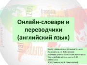 Онлайн-словари и переводчики английский язык Автор презентации Астахова