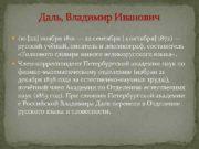 Даль Владимир Иванович 10 22 ноября 1801