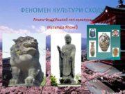 ФЕНОМЕН КУЛЬТУРИ СХОДУ Японо-буддійський тип культури Культура Японії