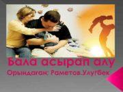 Бала асырап алу Орындаған Раметов Улугбек Бала