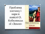Проблема злочину і кари в повісті О Кобилянськ