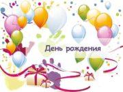 День рождения Всегда ли праздновали День рождения