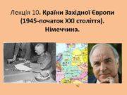 Лекція 10 Країни Західної Європи 1945 -початок ХХІ