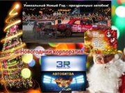 3 R продакшн шоу event-маркетинг инвестиции г Казань