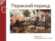 Пермский период Выполнила Гайфутдинова Р А гр