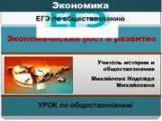 Экономика ЕГЭ по обществознанию Экономический рост и развитие