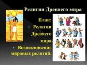 Религии Древнего мира План Религии Древнего мира