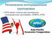 Регионально интеграционные группировки США входит в состав двух