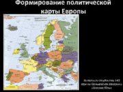 Формирование политической карты Европы Выполнили студентки 143 группы