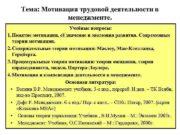 Тема Мотивация трудовой деятельности в менеджменте Учебные вопросы
