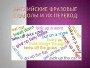 Фразовые глаголы в английском языке представляют собой сочетание