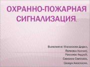 ОХРАННО-ПОЖАРНАЯ СИГНАЛИЗАЦИЯ Выполнили Малахаева Дарья Попкова Ксения Романов