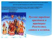 Русские народные праздники и традиции Рождество святки и