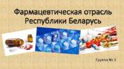 Фармацевтическая отрасль Республики Беларусь Группа 3
