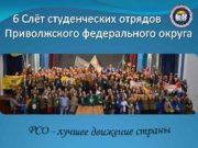 6 Слёт студенческих отрядов Приволжского федерального округа
