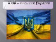 Київ столиця України Символіка Київщини
