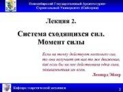 Новосибирский Государственный Архитектурно Строительный Университет Сибстрин Лекция 2