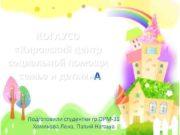 КОГАУСО Кировский центр социальной помощи семье и детям