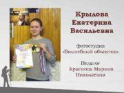 Крылова Екатерина Васильевна фотостудия Волшебный объектив Педагог Краснова