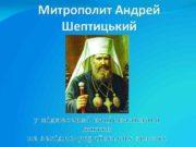 Митрополит Андрей Шептицький Дитинство та юність Р