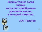 Знание только тогда знание когда оно приобретено усилиями
