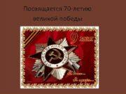 Посвящается 70 -летию великой победы Георгий