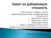 Налог на добавленную стоимость Плательщики и объект налога