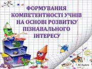 Г М Калич Педагогічне кредо Знання і