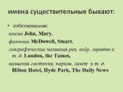 имена существительные бывают собственными имена John Mary