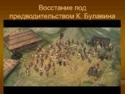 Восстание под предводительством К Булавина Биография n