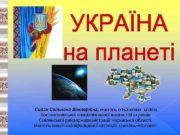 Сивак Світлана Вікторівна вчитель початкових класів Костянтинівської спеціалізованої