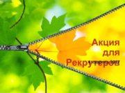 Акция для 4 квартал 2017 Рекрутеров ЦЕЛЬ