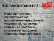 ЧТО ТАКОЕ STAND-UP UP Stand-Up — сольное юмористическое