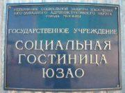 Работа ГУ Социальной гостиницы ЮЗАО г Москвы В