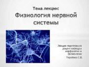 Лекцию подготовила доцент кафедры морфологии и физиологии Теребова