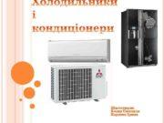 ХОЛОДИЛЬНИК Холодильник — пристрій що підтримує низьку температуру