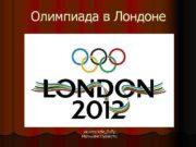 Олимпиада в Лондоне vk com little_fluffy Мелнькие Пухнасты