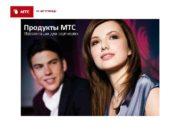 Продукты МТС Презентация для партнеров Почему МТС