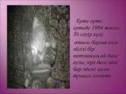 Ерте ертеде 1994 жылы 30 сәуір күні атағы