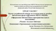 Метелинская сельская библиотека МБУК Месягутовская центральная межпоселенческая библиотека