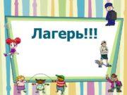 Лагерь МБОУ Сигаевская СОШ Летний оздоровительный лагерь
