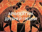 АРХИТЕКТУРА ДРЕВНЕЙ ГРЕЦИИ  ГОМЕРОВСКИЙ ПЕРИОД  АРХАИЧЕСКИЙ