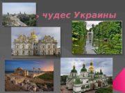 Семь чудес Украины  Каменец-Подольский замок.