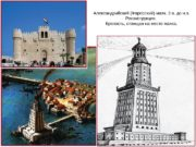Александрийский (Фаросский) маяк. 3 в. до н. э.