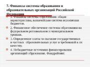 7. Финансы системы образования и образовательных организаций Российской