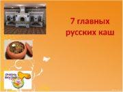 7 главных русских каш  Содержание 1. Каша-