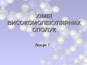 ХІМІЯ ВИСОКОМОЛЕКУЛЯРНИХ СПОЛУК Лекція 7  2 Хімічні